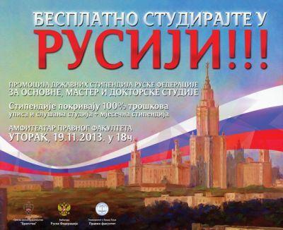 Banjaluka – Promocija stipendija Vlade Rusije