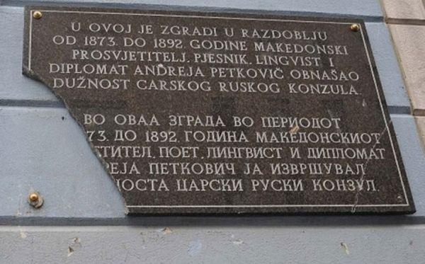 Nastavlja se rat protiv ćirilice u Hrvatskoj: Razbijena spomen-ploča Andreji Petkoviču