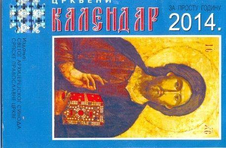 Ivkova slava je ništa: Dodik i Đokić pomjerili Svetog Stefana