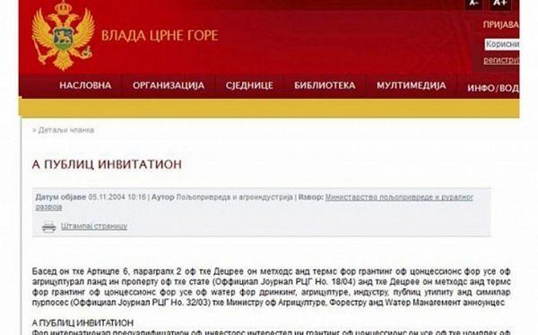 А публиц инвитатион: Vlada Crne Gore objavila javni poziv na engleskom, ali na ćirilici