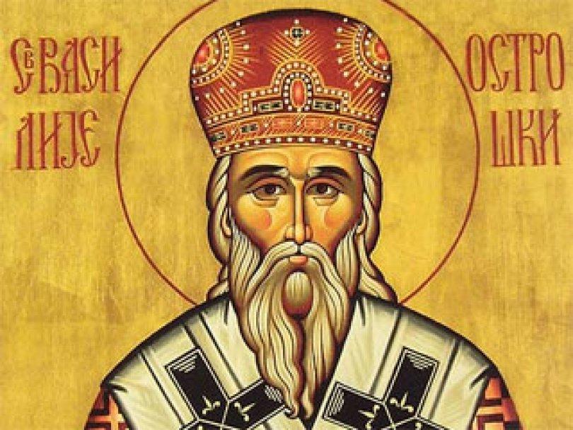 Danas Sveti Vasilije Ostroški