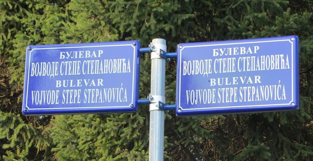 U toku postavljanje tabli sa nazivima ulica u više naselja
