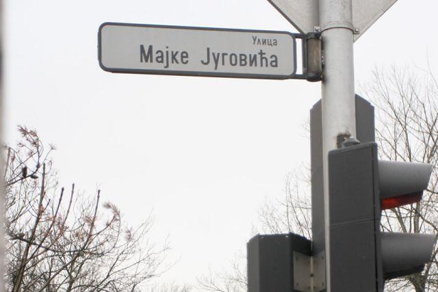 U Banjaluci svaka 16. ulica nazvana po ženi