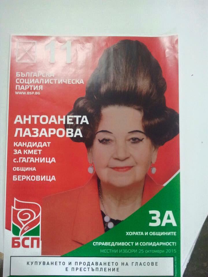 Bugarska 1