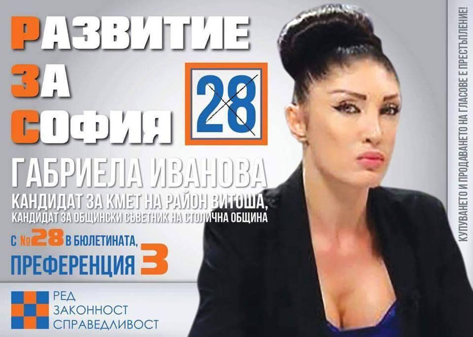 """Naši su """"mila majka"""": Pogledajte predizborne plakate u Bugarskoj (FOTO)"""
