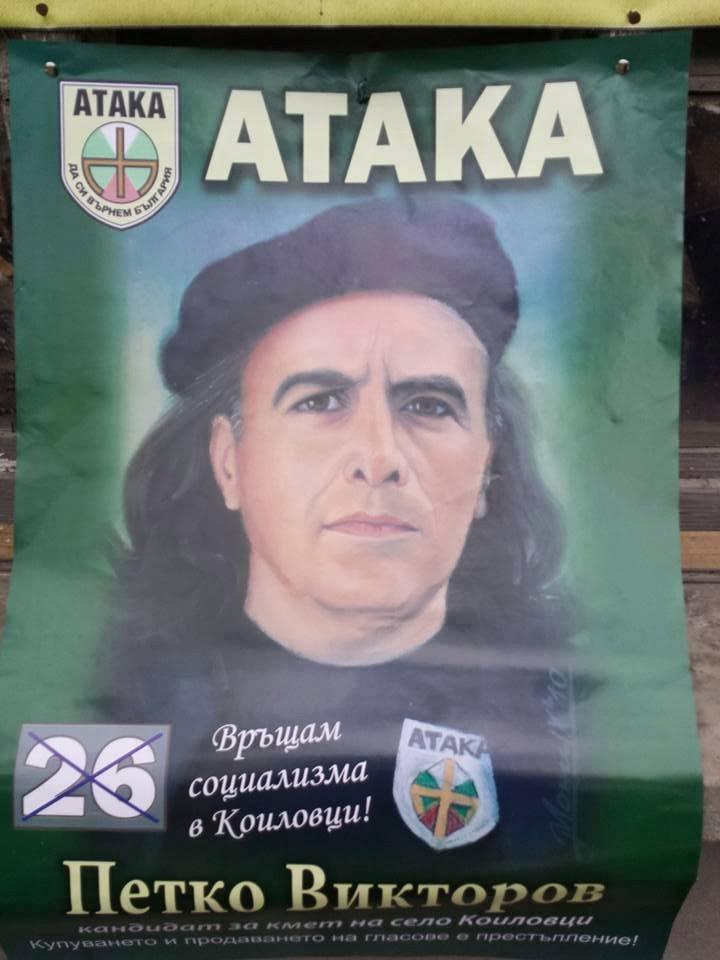 Bugarska 3