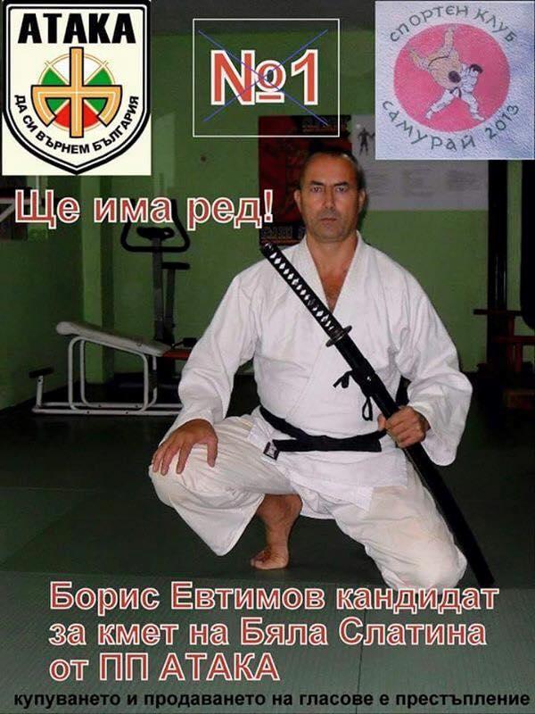 Bugarska 7