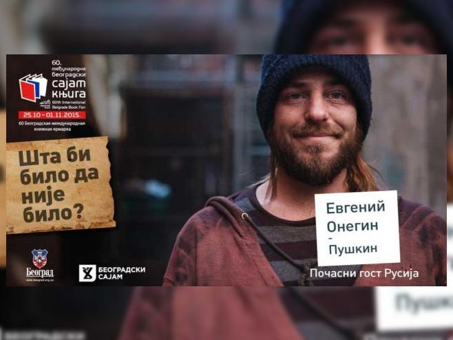 Počinje Sajam knjiga u Beogradu: Srpska se predstavlja ćirilicom