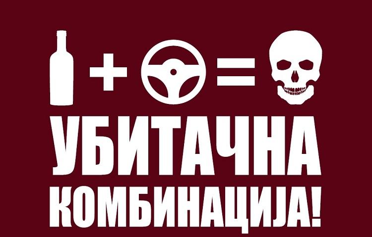 Alkohol + volan = ubitačna kombinacija/Srećna nova, bez žrtava