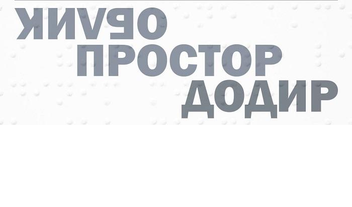 Promocija kataloga izložbe prilagođene slijepim i slabovidim licima
