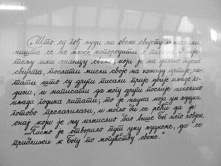 U slavu ćirilice i lijepog pisanja