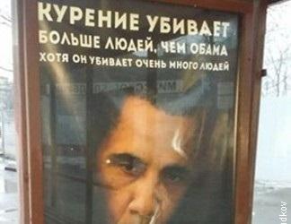 Ne pušite! Pušenje ubija više nego Obama, iako on ubija puno ljudi.