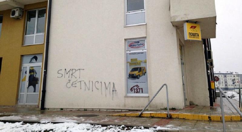 """Grafit """"Smrt četnicima"""" na pošti u Istočnom Sarajevu"""