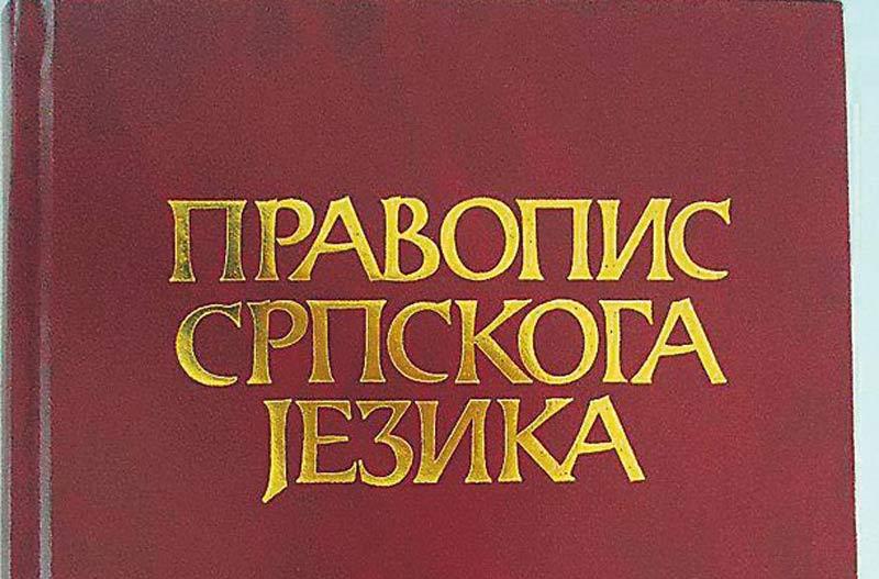 Ovo je najčešća greška koja se pravi u srpskom jeziku