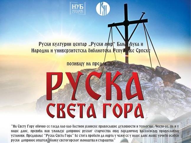 Ruski kulturni centar Banjaluka: Predavanje o Rusima i Svetoj Gori