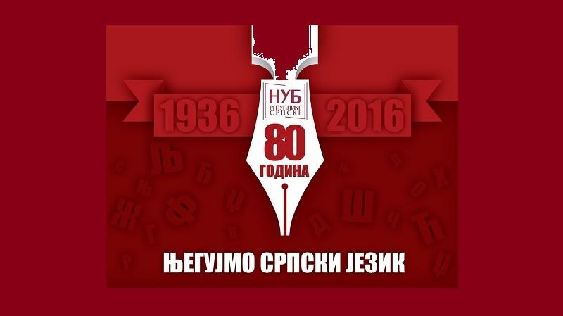 NUB RS slavi 80 godina postojanja