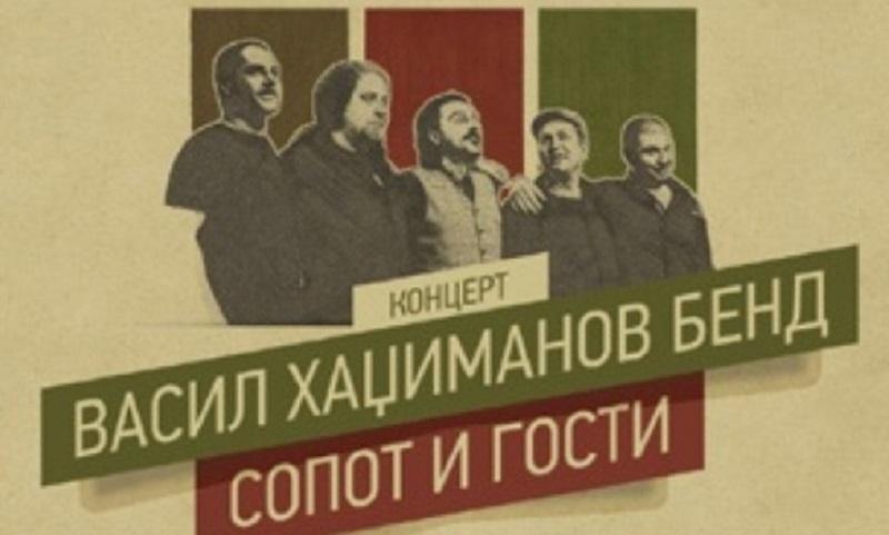 Vasil Hadžimanov i Sopot u Jazavcu