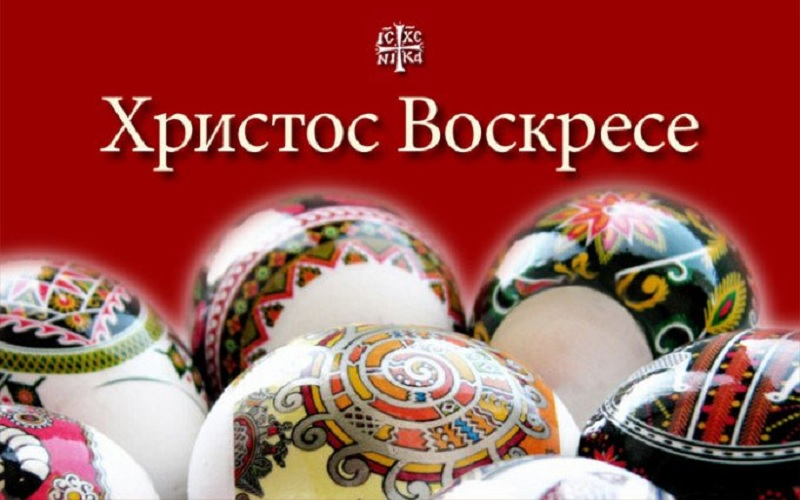 Danas je Vaskrs, najveći hrišćanski praznik