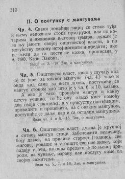 zakon o mangupima 1