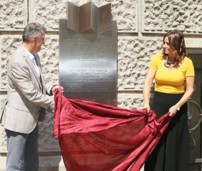 Obilježena 150. godišnjica Srpske čitaonice u Banjaluci