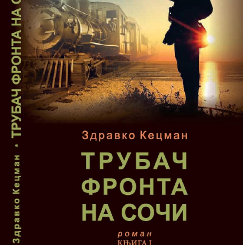 """""""Kultura u prolazu"""" nudi promociju knjige i izložbu"""